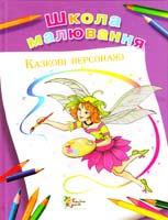 Антипова М. Школа малювання. Казкові персонажі 978-617-538-046-8