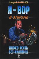 Андрей Молчанов Плохо жить без миллиона 978-5-699-39267-4