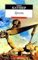 Генри Каттнер Ярость 5-267-00326-3