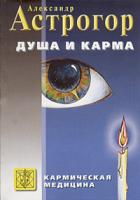 Александр Астрогор Душа и карма. Формула души и генетика духа. Канон искусства лечения души 5-98212-012-х