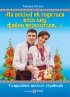 Пістун Т. «На весіллі як годиться весь люд файно веселиться...». Традиційне українське весілля 978-966-07-2708-3