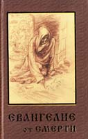 Погорелов Сергей Евангелие от смерти 966-8731-03-4