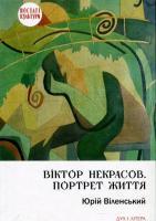Віленський Юрій Віктор Некрасов. Портрет життя 978-966-378-590-5