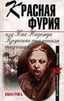 Ольга Грейгь Красная фурия, или Как Надежда Крупская отомстила обидчикам 978-5-9265-0567-9