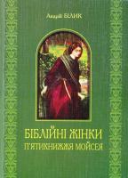 Білик Андрій Біблійні жінки П'ятикнижжя Мойсея 978-966-10-2267-5