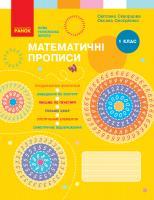Скворцова С.О., Онопрієнко О.В. НУШ Математичні прописи. 1 клас 978-617-09-5136-6