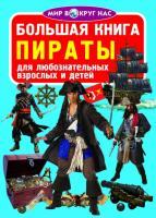 Завязкин Олег Большая книга. Пираты 978-966-936-278-0
