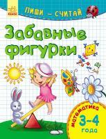 Каспарова Юлія Пиши-считай. 3-4 года. Математика. Забавные фигурки