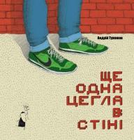 Тужиков Андрій Ще одна цегла в стіні 978-617-614-121-1