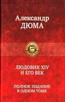 Дюма Александр Людовик XIV и его век 978-5-9922-0874-0