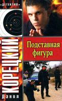 Данил Корецкий Подставная фигура 5-17-040114-0, 5-271-15018-6
