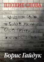 Гайдук Борис Плохие слова 978-5-389-01511-1