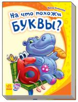 Ирина Солнышко Моя первая азбука. На что похожи буквы?