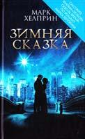 Хелприн Марк Зимняя сказка 978-5-699-70389-0