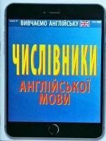 Захарчук Світлана Числівники англійської мовм 978-966-498-615-8