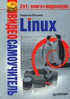 Владислав Маслаков Видеосамоучитель Linux (+ DVD-ROM) 978-5-91180-807-5