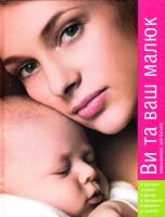 Масалітіна Ольга Енциклопедія для батьків «Ви та ваш малюк 978-966-96963-0-4