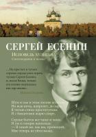 Есенин Сергей Исповедь хулигана 978-5-389-15175-8
