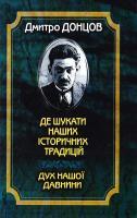 Донцов Дмитро Де шукати наших історичних традицій. 966-608-479-1