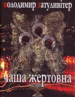Затуливітер Володимир Чаша жертовна 978-966-432-054-9