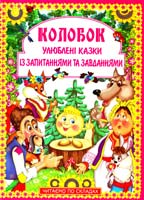 Хаткіна Н. Колобок. Улюблені казки із запитаннями та завданнями 978-966-481-622-6