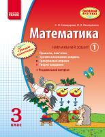 Скворцова С.О., Онопрієнко О.В. Математика. 3 кл. Навчальний зошит. 1 частина