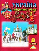 Україна. Історичний атлас. 8 клас