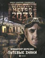 Владимир Березин Метро 2033. Путевые знаки 978-5-17-064132-1, 978-5-271-26318-7