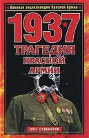 Олег Сувениров 1937. Трагедия Красной Армии 978-5-699-34767-4