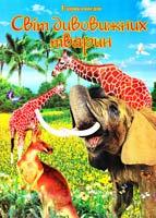 Тетельман Г. Світ дивовижних тварин. Ілюстрована енциклопедія для дітей 978-966-459-391-2