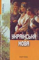 Ющук Іван Українська мова 966-06-0444-0