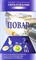сост. В. А. Барановский Повар 978-985-513-484-9