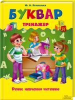 Печенізька Юлія Буквар-тренажер. Раннє навчання читанню 978-966-14-4323-4