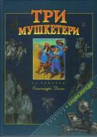 Три мушкетери. За романом Олександра Дюма 966-312-176-9
