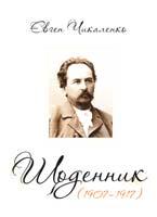 Чикаленко Євген Щоденник (1907-1917) 978-617-569-070-3