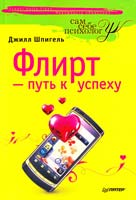 Шпигель Джилл Флирт - путь к успеху 978-5-49807-886-1