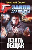 Седой Николай Взять общак 978-617-08-0092-3