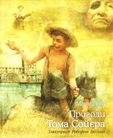 Твен Марк Пригоди Тома Сойєра 978-617-526-137-8