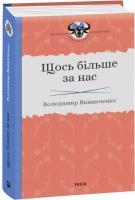 Винниченко Володимир Щось більше за нас. Мала проза. 1909–1929 978-966-03-8416-3