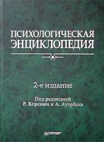 Под редакцией Р. Корсини, А. Ауэрбаха Психологическая энциклопедия. 2-е изд. 5-272-00018-8, 0-471-13159-8