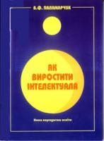 Паламарчук Дмитро Хомич Як виростити  інтелектуала. 966-7520-18-8