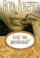Нора Робертс Кому она рассказала? 978-5-699-24737-0