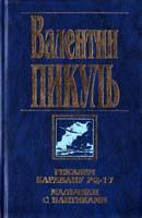 Пикуль Валентин Реквием каравану PQ-17. Мальчики с бантиками 5-7838-0201-8