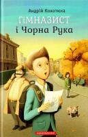 Кокотюха Андрій Гімназист і Чорна Рука. Книга 1 978-617-585-108-1