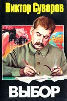 Виктор Суворов Выбор 5-17-003098-3