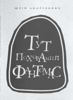 Андрухович Юрій Тут похований фантомас 978-617-7236-09-1