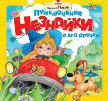 Носов Николай Приключения Незнайки и его друзей 978-5-389-02456-4