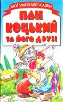Укладач Мірошниченко С. А. Пан Коцький та його друзі 966-596-345-7