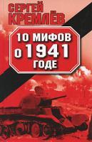 Сергей Кремлев 10 мифов о 1941 годе 978-5-699-42343-9
