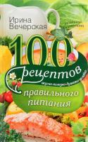 Вечерская Ирина 100 рецептов правильного питания. Вкусно, полезно, душевно, целебно 978-5-227-06360-1